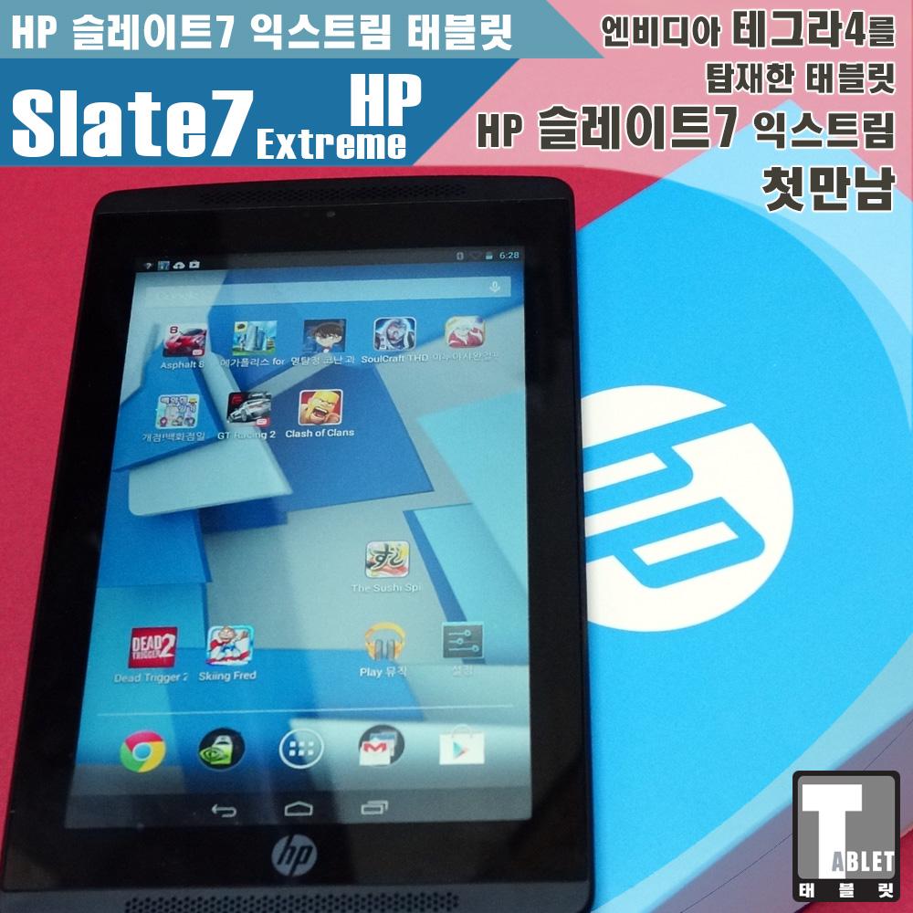 HP 슬레이트 익스트림7 태블릿 Slate Extreme7 Tablet 테그라4 태블릿-00.jpg