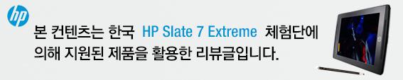 체험단 배너(Slate 7 Extreme ).jpg