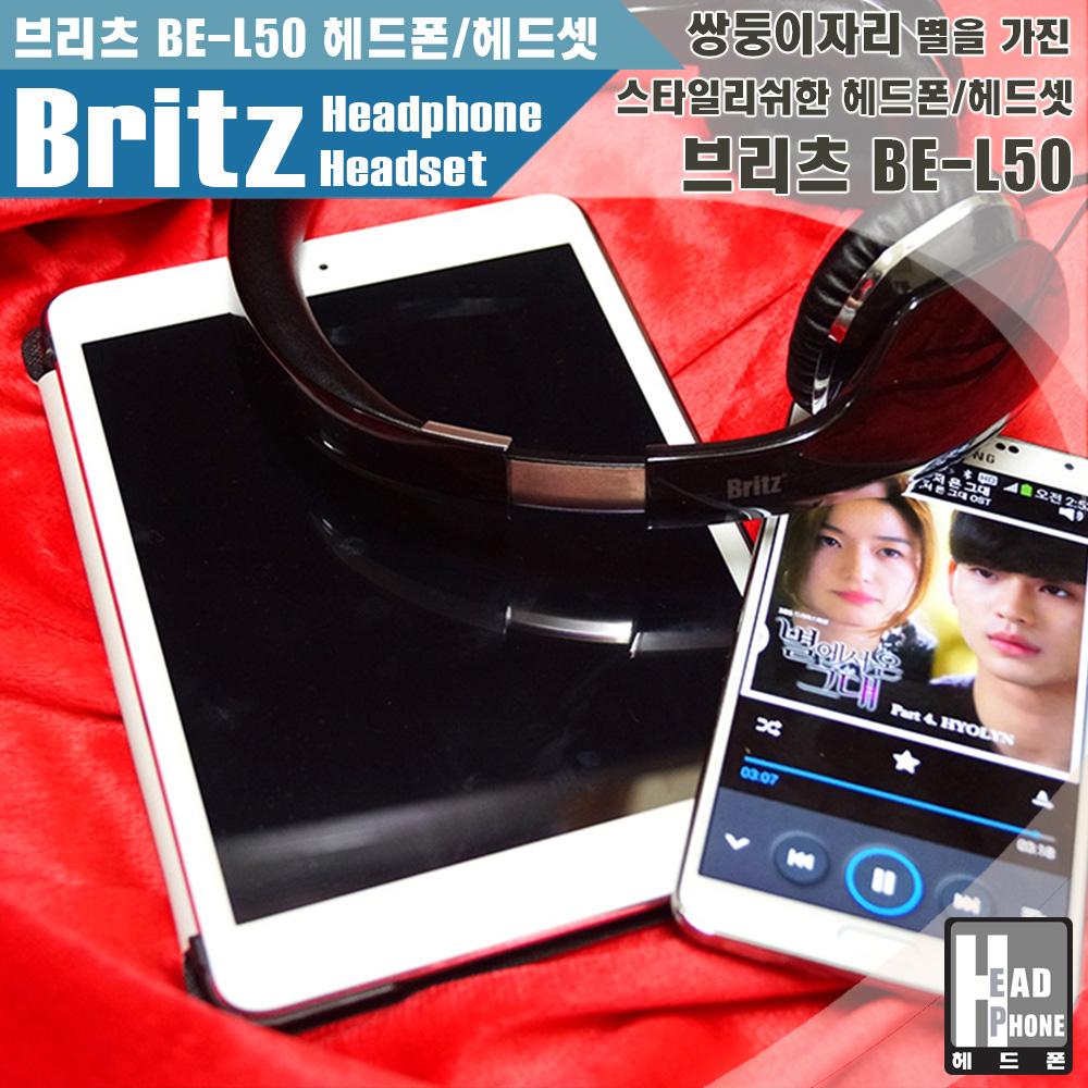 브리츠 BE-L50 헤드폰 헤드셋 Britz-001.jpg