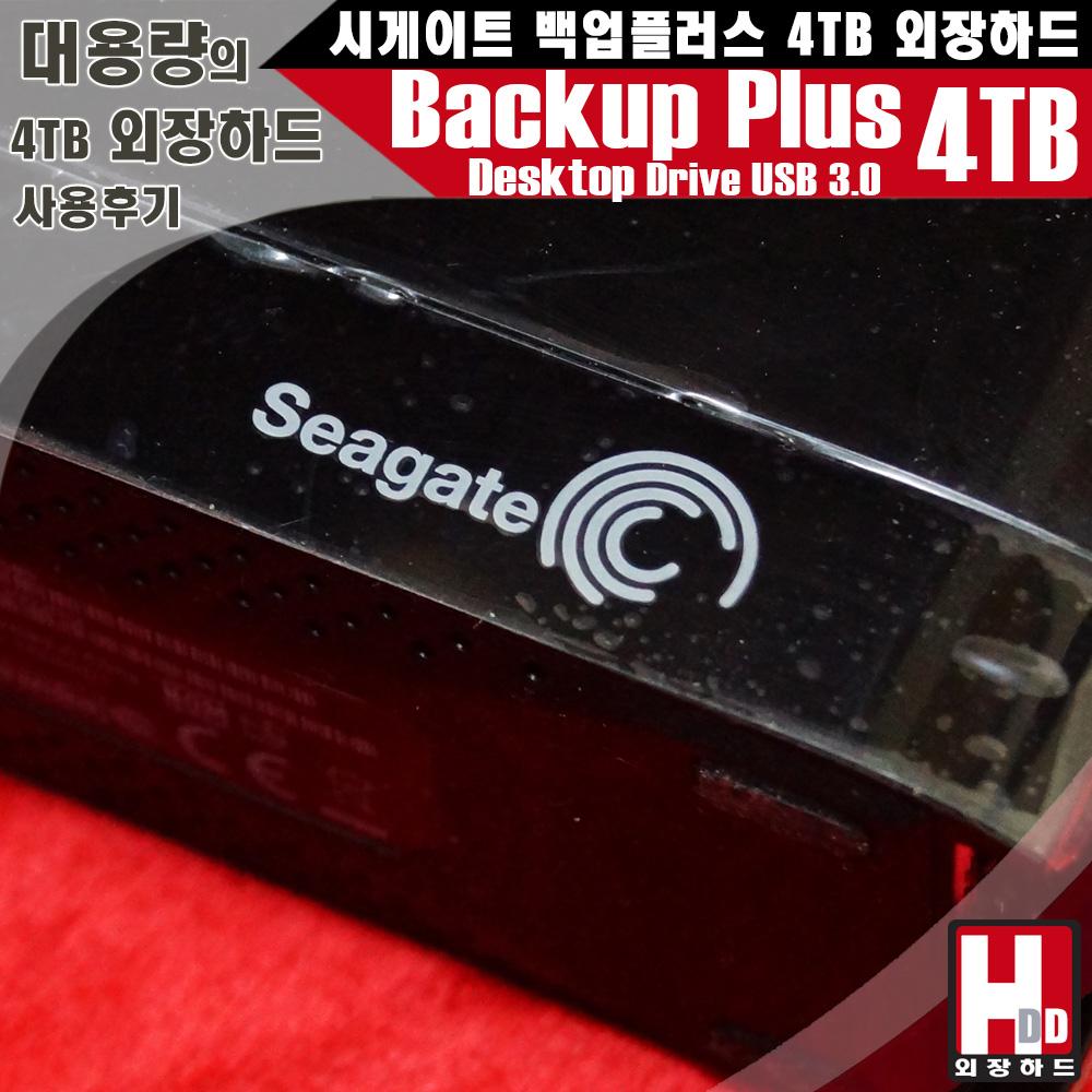시게이트 Backup Plus 외장하드 Seagate Desktop Drive USB 3.0-000.jpg
