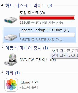 시게이트 Backup Plus 외장하드 Seagate Desktop Drive USB 3.0-031.jpg