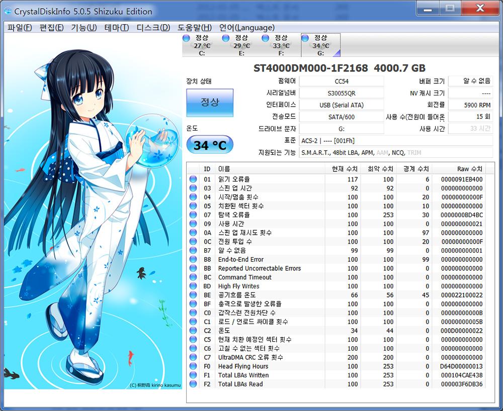 시게이트 Backup Plus 외장하드 Seagate Desktop Drive USB 3.0-033.jpg