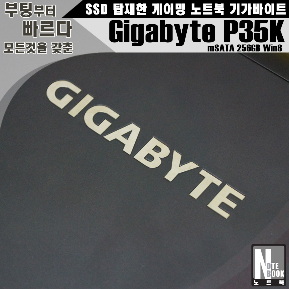 기가바이트 P35K mSATA 256GB Win8 Gigabyte 게이밍 노트북 추천-000.jpg