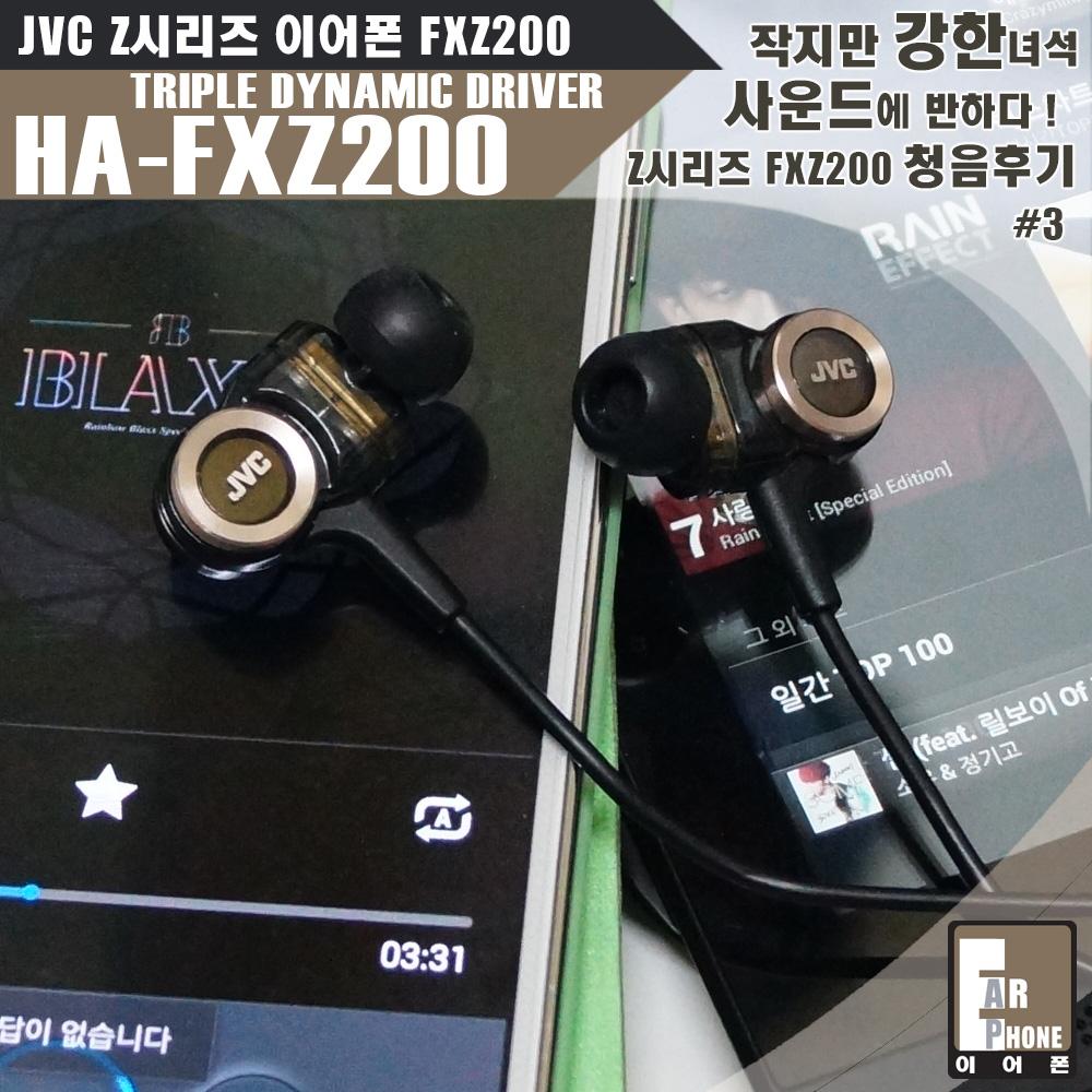 트윈 드라이버와 스트림우퍼의 콤비네이션 JVC HA-FXZ200 이어폰 청음 후기 FXZ100-001.jpg