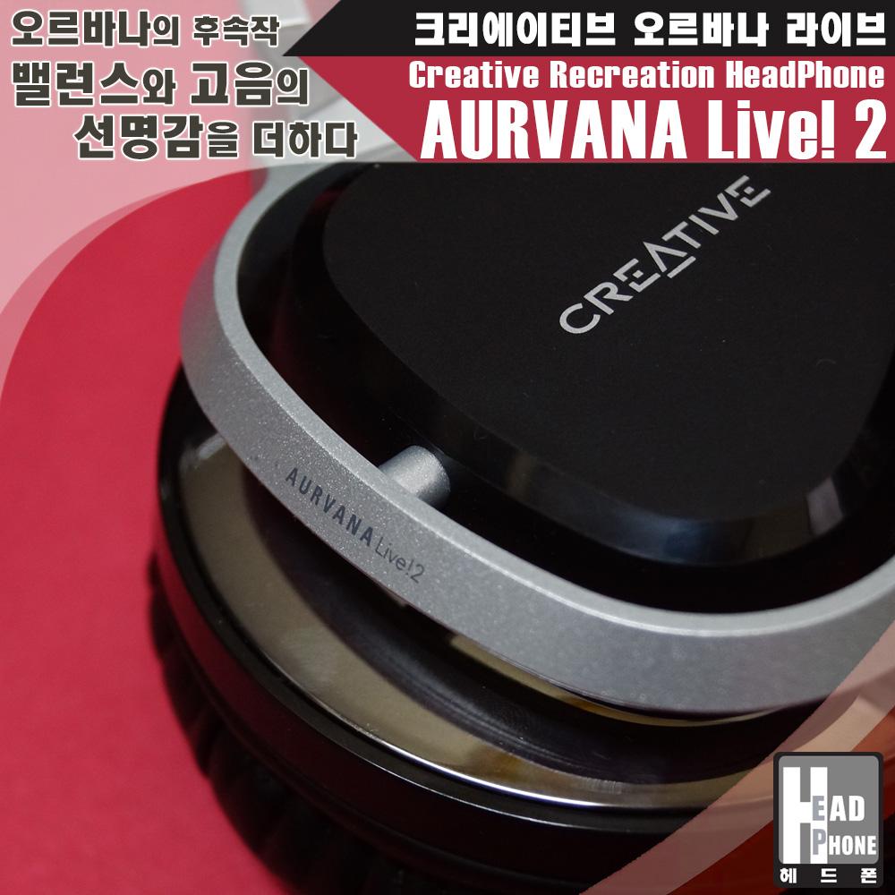 크리에이티브 오르바나 라이브2 헤드폰 Creative AURVANA Live! 2-001.jpg