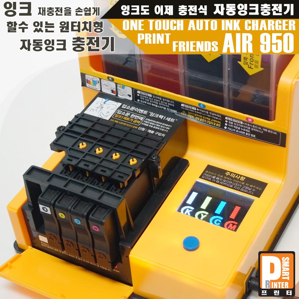 오병이어 AIR 950 모터펌프 자동 잉크충전기 HP 오피스젯 6700 프린터 잉크 충전 -000.jpg