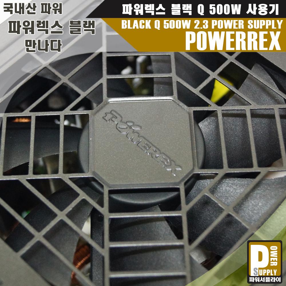 파워렉스 블랙Q 500w 사용기 파워서플라이-01.jpg