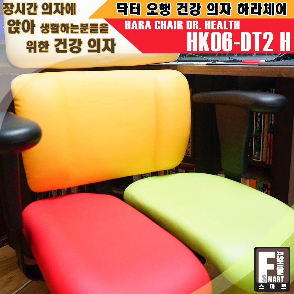 장시간 의자에 앉아 공부하는 수험생, 직장인들을 추천! 하라체어 HK06 DT2 H 건강 의자 -000.jpg