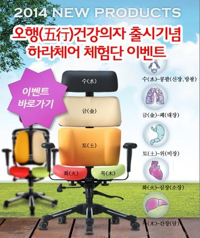 장시간 의자에 앉아 공부하는 수험생, 직장인들을 추천! 하라체어 HK06 DT2 H 건강 의자 10004.jpg