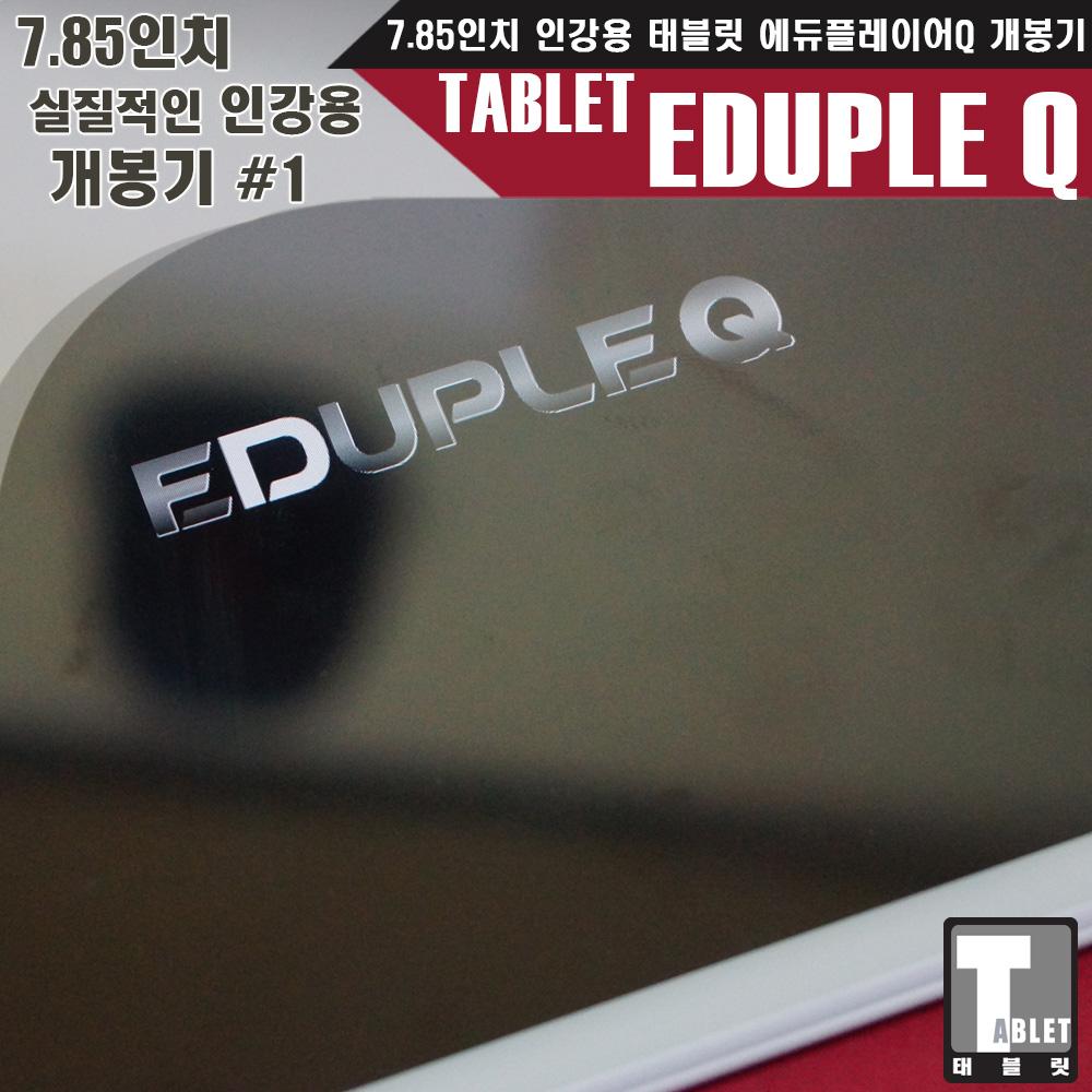 인강용 태블릿 에듀플레이어 Q EDUPLE Q 개봉기 -01.jpg