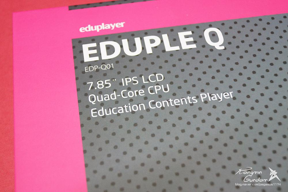 인강용 태블릿 에듀플레이어 Q EDUPLE Q 개봉기 -03.jpg