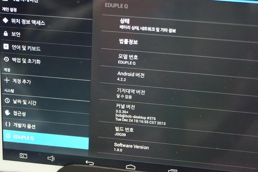 인강용 태블릿 에듀플레이어 Q EDUPLE Q 개봉기 -16-2.jpg