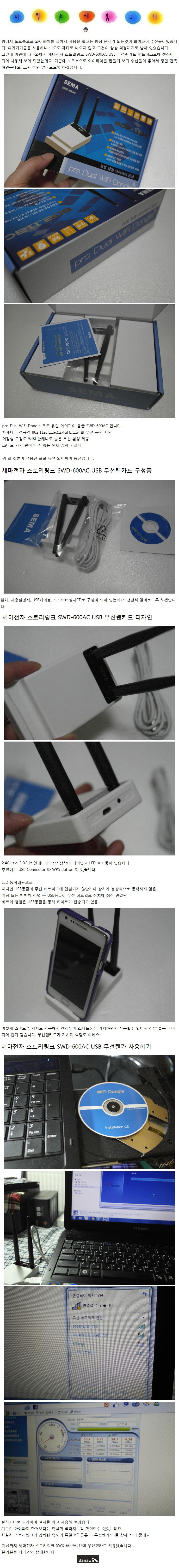 세마전자 스토리링크 SWD-600AC USB 무선랜카드.jpg
