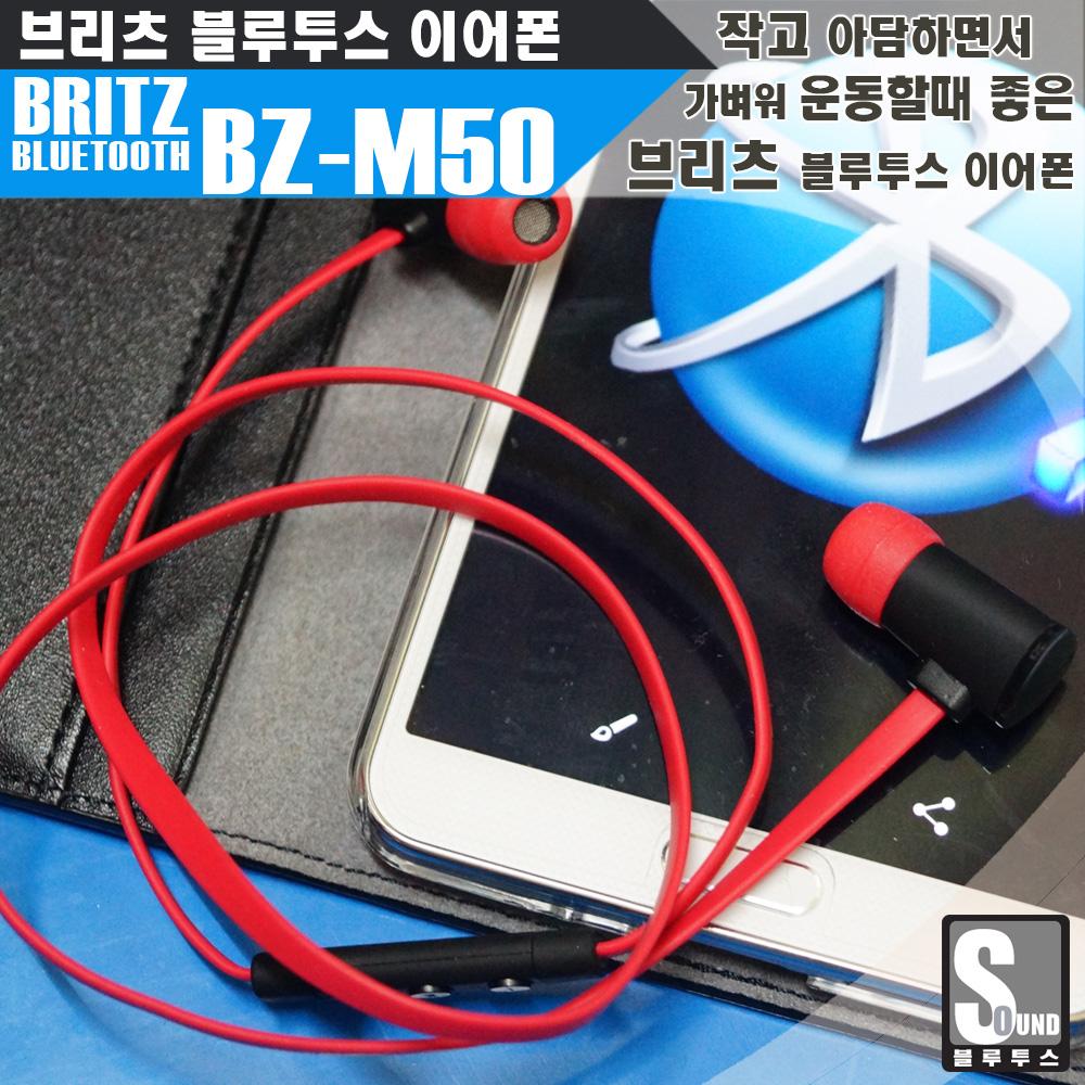 브리츠 블루투스 이어폰 BZ-M50 운동이어폰 Britz -01.jpg