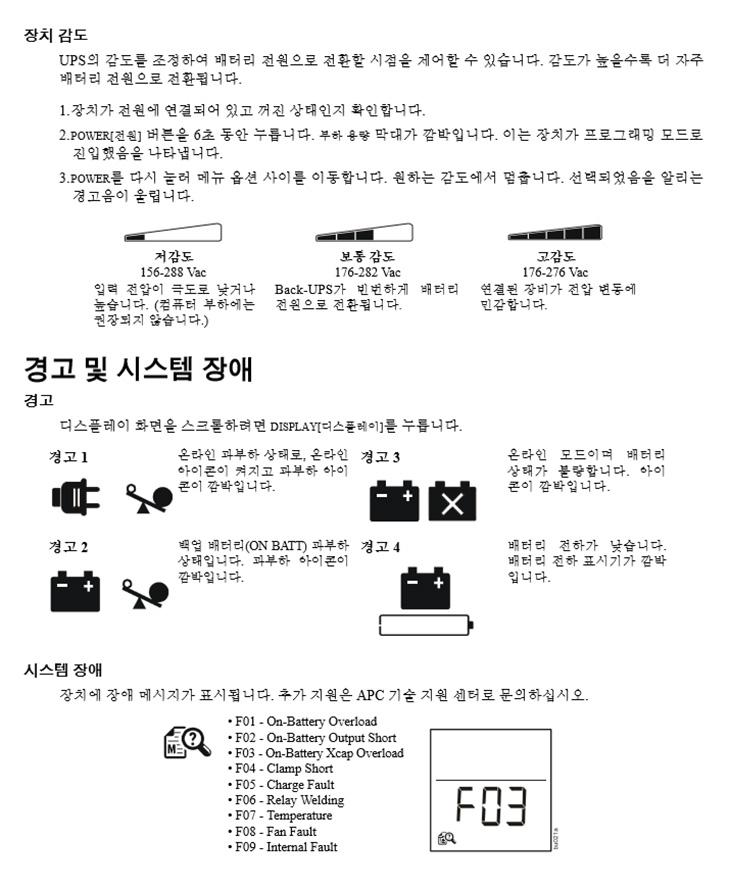 개인컴퓨터 APC Back-UPS Pro550 제품 사용기 : 다나와 DPG는 내맘을 디피지