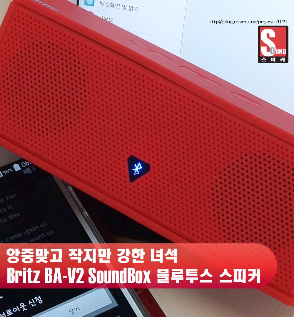 브리츠 Britz BA-V2 SoundBox 블루투스 스피커 -01.jpg