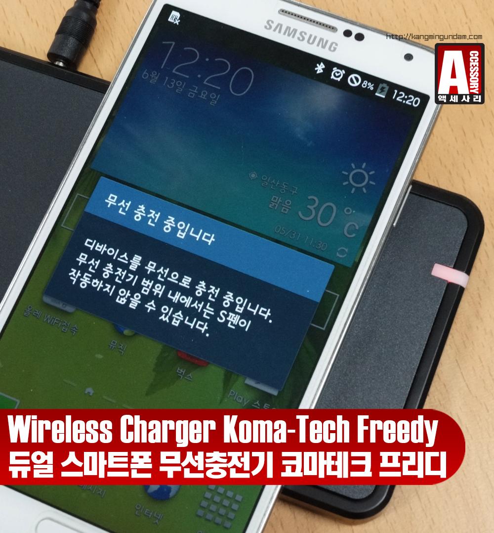 스마트폰 무선충전기 코마테크 프리디 Koma-Tech Freedy 사용 후기-00.jpg