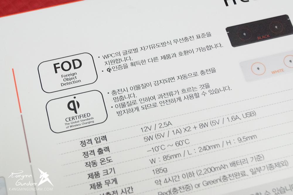 스마트폰 무선충전기 코마테크 프리디 Koma-Tech Freedy 사용 후기-06.jpg