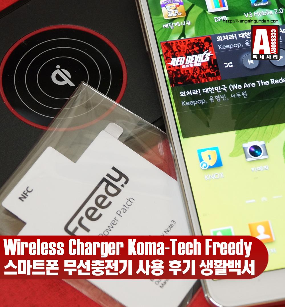 스마트폰 무선충전기 코마테크 프리디 Koma-Tech Freedy 2주 사용 후기 -101.jpg