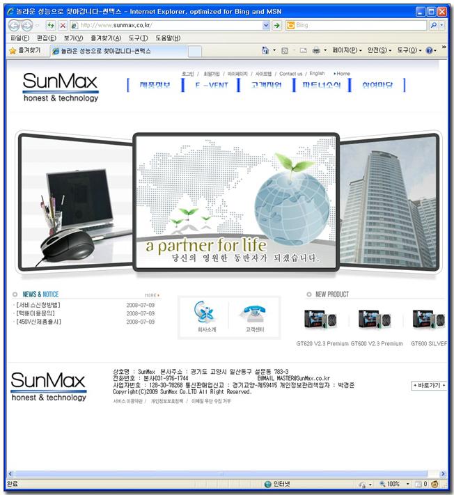 80 제조사 홈페이지(메인).jpg