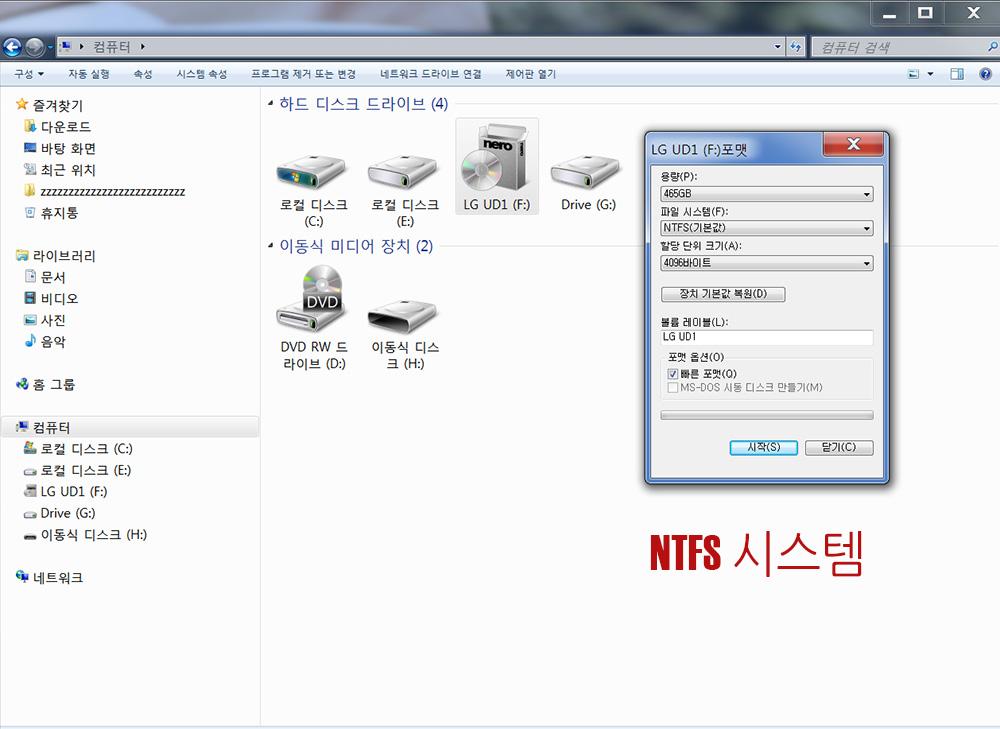 포켓형 9mm LG 스마트 슬림 UD1 외장하드 UD1 USB3.0 사용 후기 -51.jpg