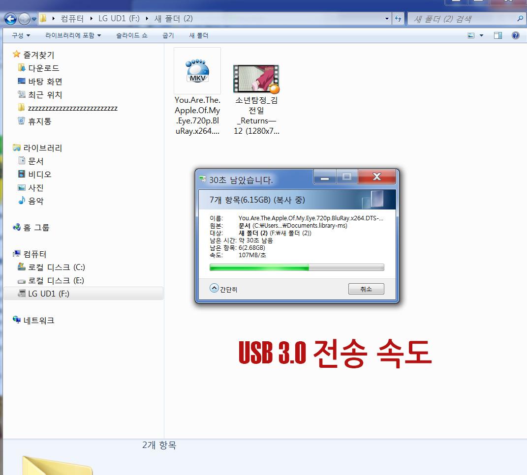포켓형 9mm LG 스마트 슬림 UD1 외장하드 UD1 USB3.0 사용 후기 -59-1.jpg