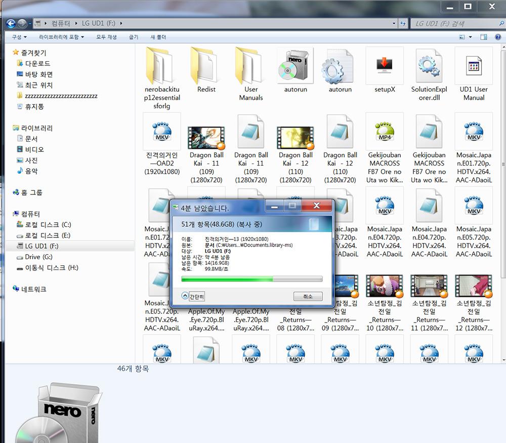 포켓형 9mm LG 스마트 슬림 UD1 외장하드 UD1 USB3.0 사용 후기 -61.jpg