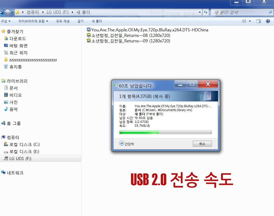 포켓형 9mm LG 스마트 슬림 UD1 외장하드 UD1 USB3.0 사용 후기 -74.jpg