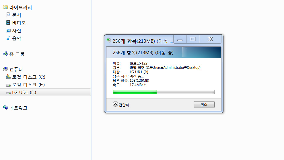 포켓형 9mm LG 스마트 슬림 UD1 외장하드 UD1 USB3.0 사용 후기 -80.jpg
