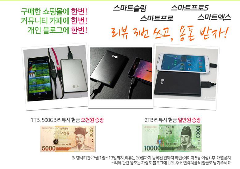 포켓형 9mm LG 스마트 슬림 UD1 외장하드 UD1 USB3.0 사용 후기 -90.jpg
