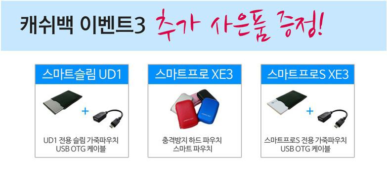 포켓형 9mm LG 스마트 슬림 UD1 외장하드 UD1 USB3.0 사용 후기 -91.jpg
