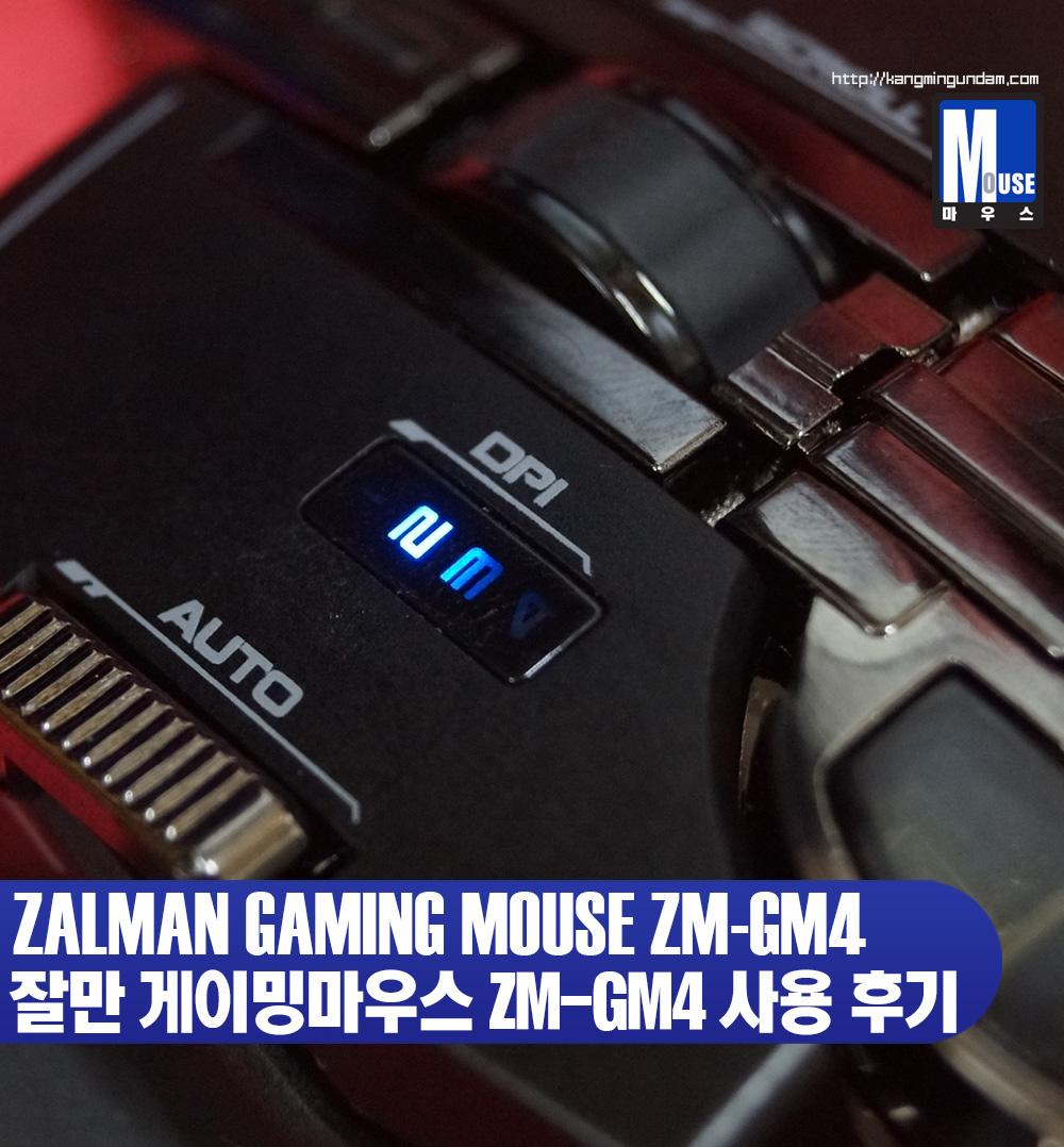 잘만 게이밍마우스 ZM GM4 ZALMAN 게이밍 마우스 ZM-GM4 사용 후기 -00.jpg