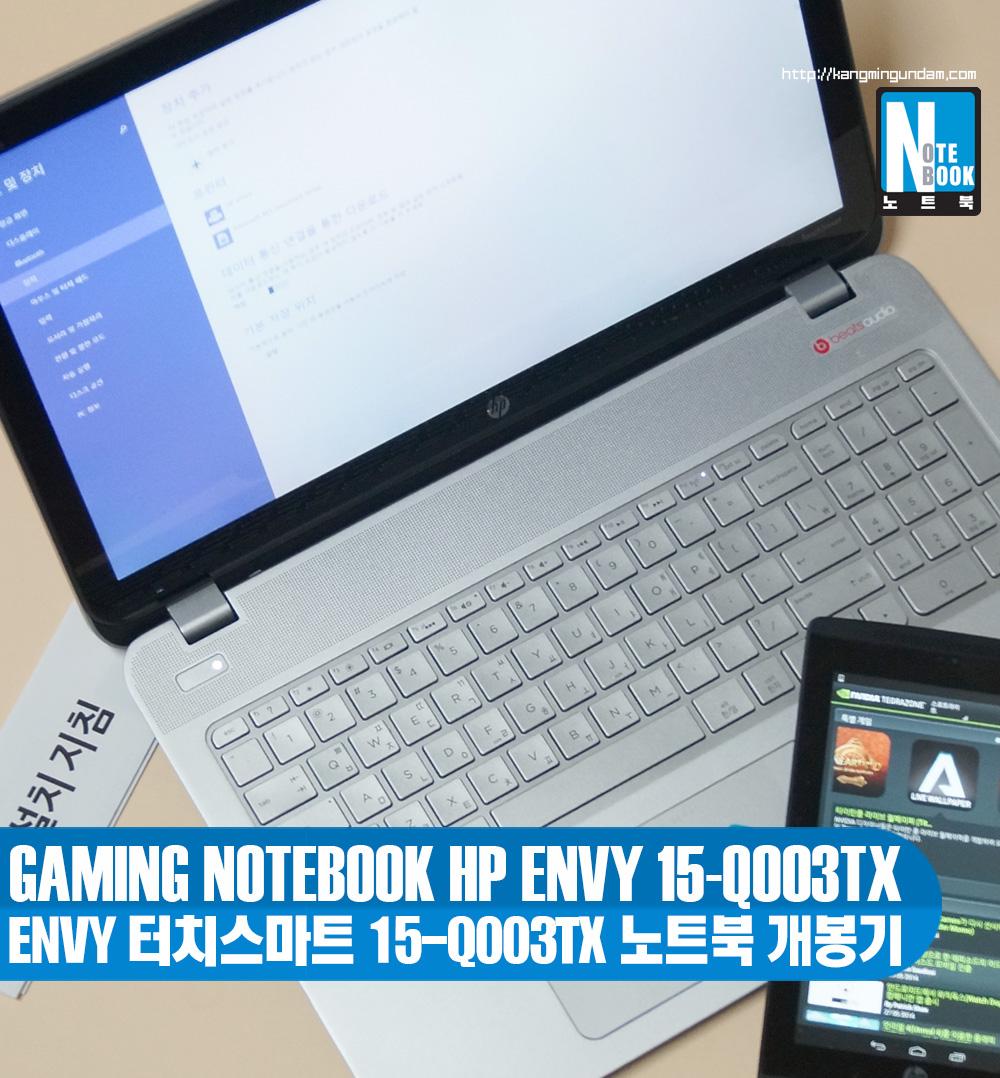 HP ENVY 터치스마트 15-Q003TX 게이밍 노트북 개봉기 -01.jpg