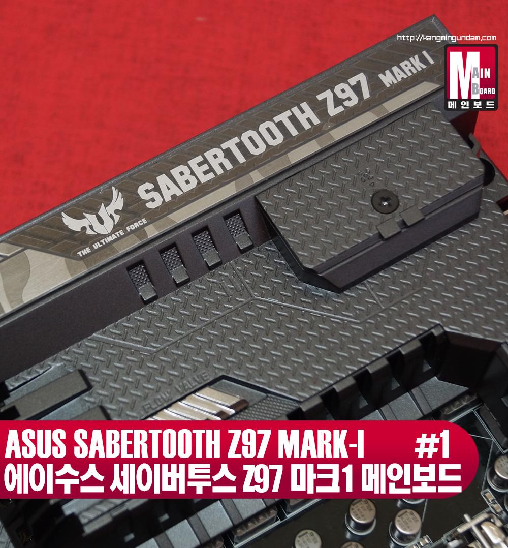 에이수스 세이버투스 마크1 메인보드 ASUS SABERTOOTH Z97 개봉기 사용 후기 STCOM -001.jpg