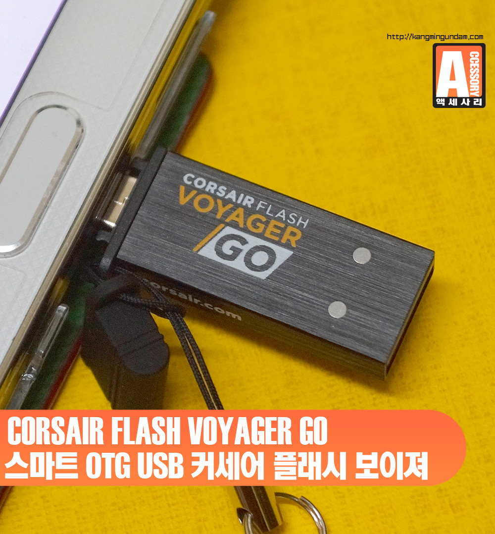 OTG USB ��õ Ŀ���� �÷��� ������ �� CORSAIR FLASH VOYAGER GO ��� �ı� -01.jpg