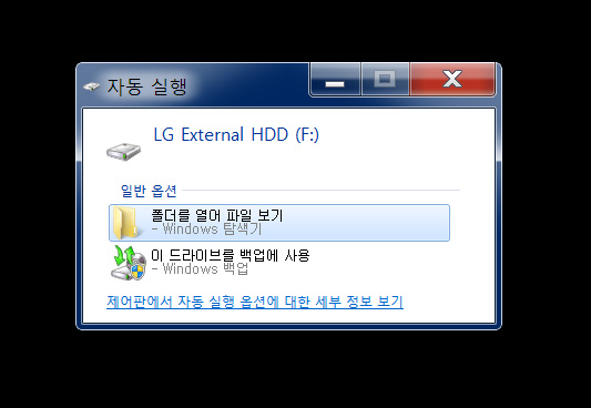LG 스마트프로 XE3 2TB 외장하드 스마트폰 외장하드 추천 사용 후기 30.jpg