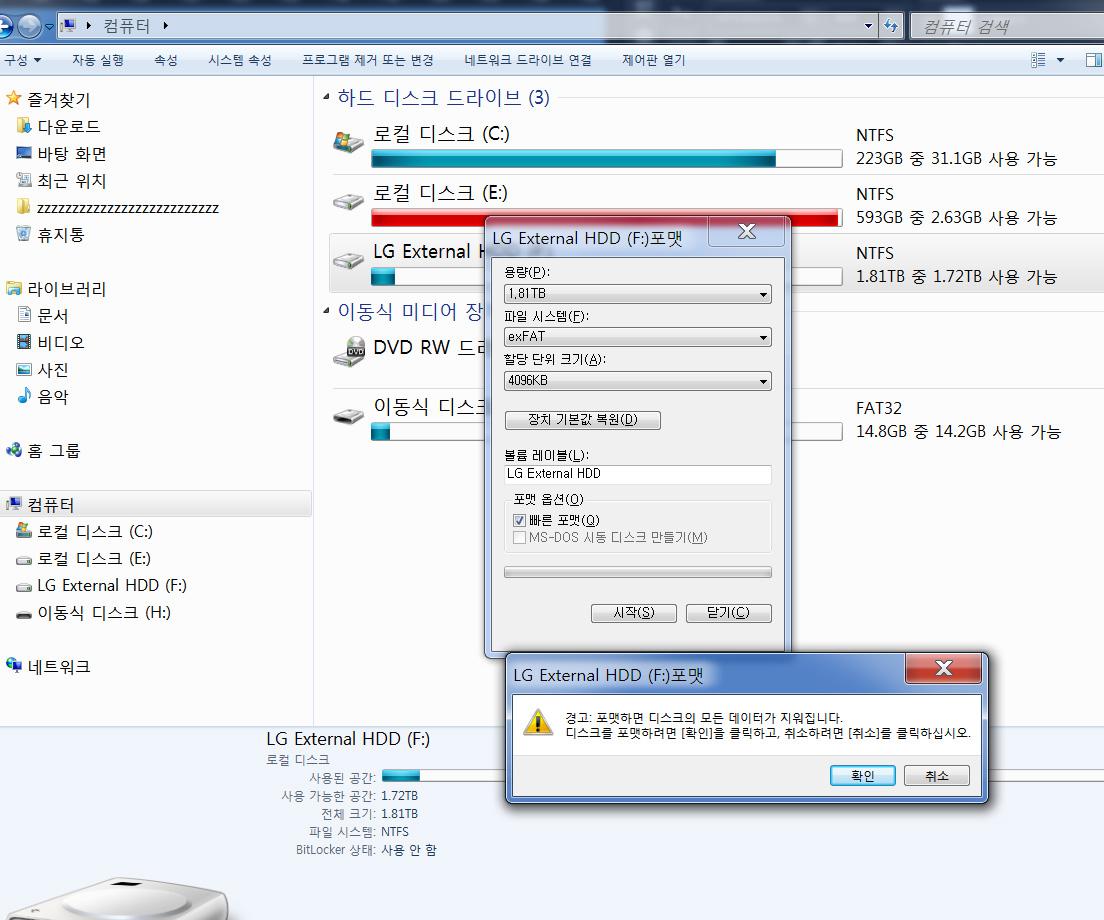LG 스마트프로 XE3 2TB 외장하드 스마트폰 외장하드 추천 사용 후기 53.jpg