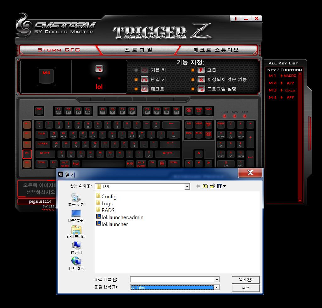 쿨러마스터 게이밍 기계식 키보드 Trigger Z 트리거Z 기계식키보드 사용 후기 -83.jpg