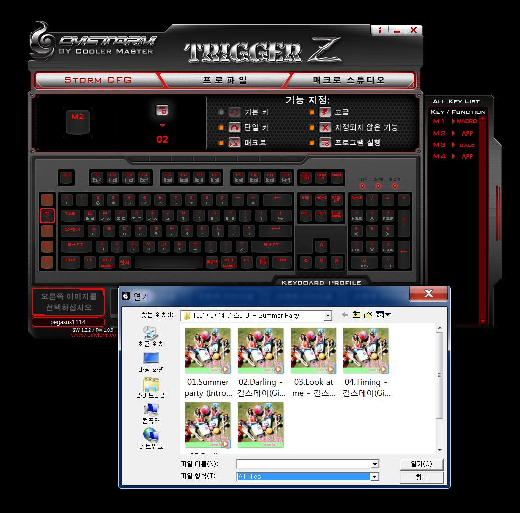 쿨러마스터 게이밍 기계식 키보드 Trigger Z 트리거Z 기계식키보드 사용 후기 -84.jpg