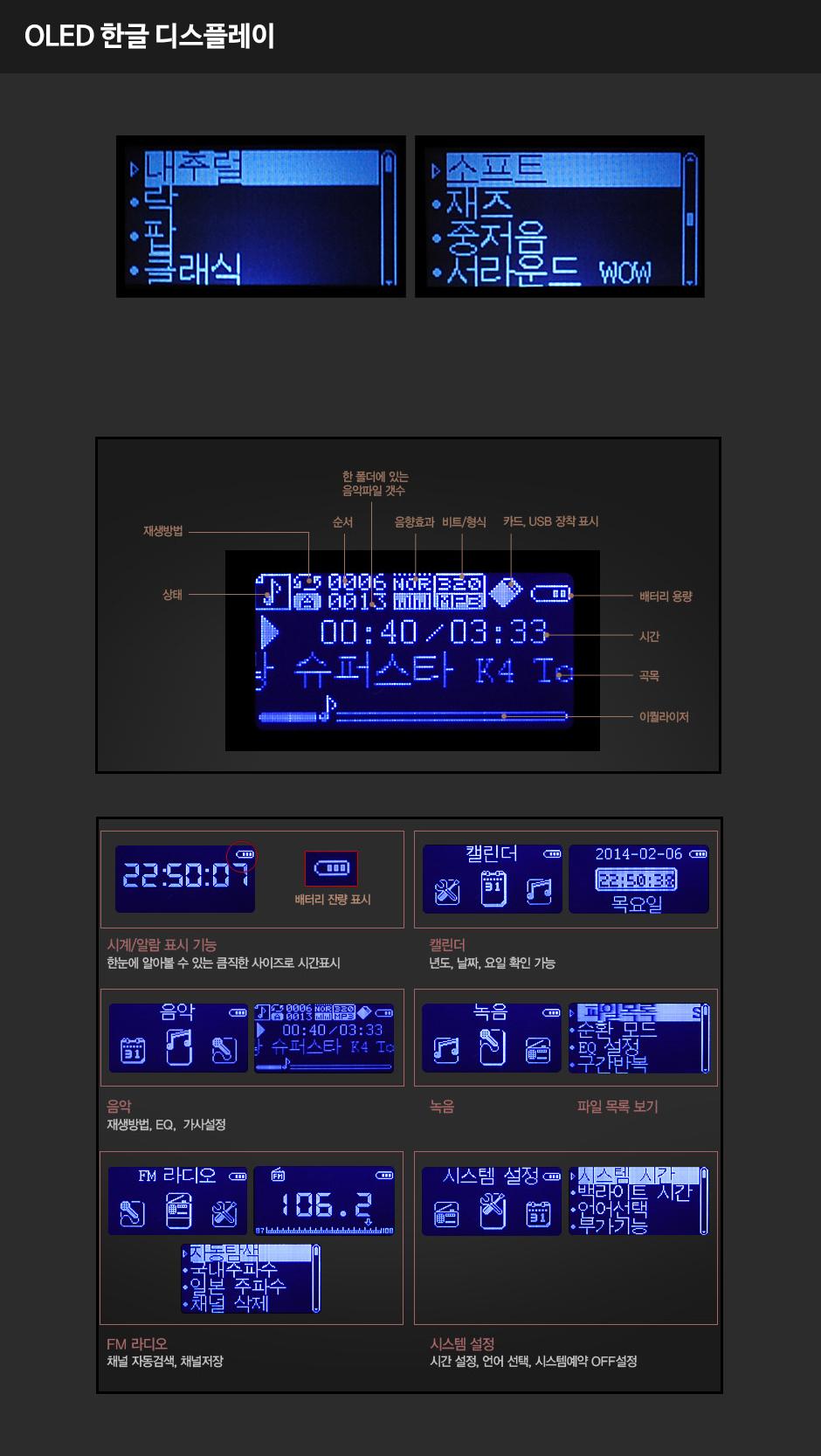 OLED-한글-디스플레이.jpg