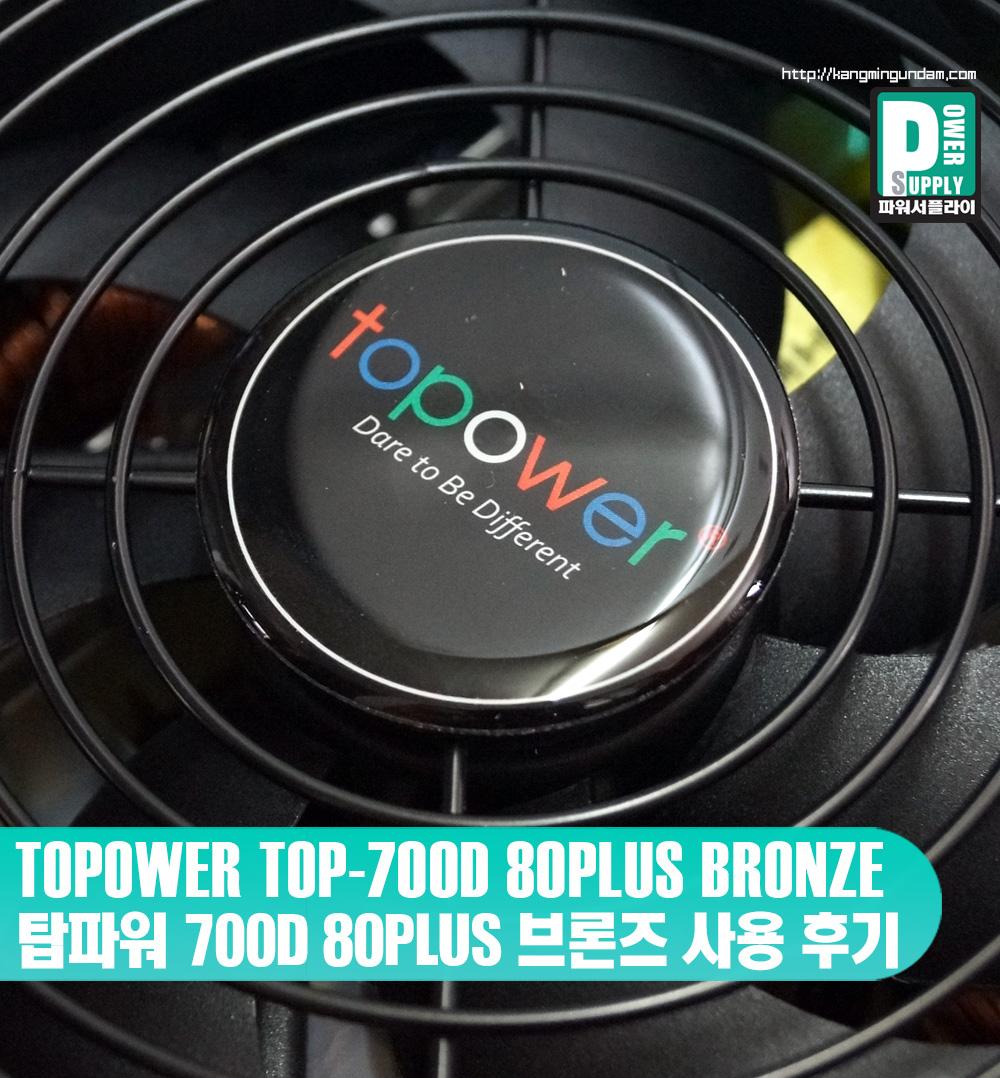 탑파워 topower TOP-700D 80PLUS BRONZE 파워서플라이 사용 후기 -01.jpg