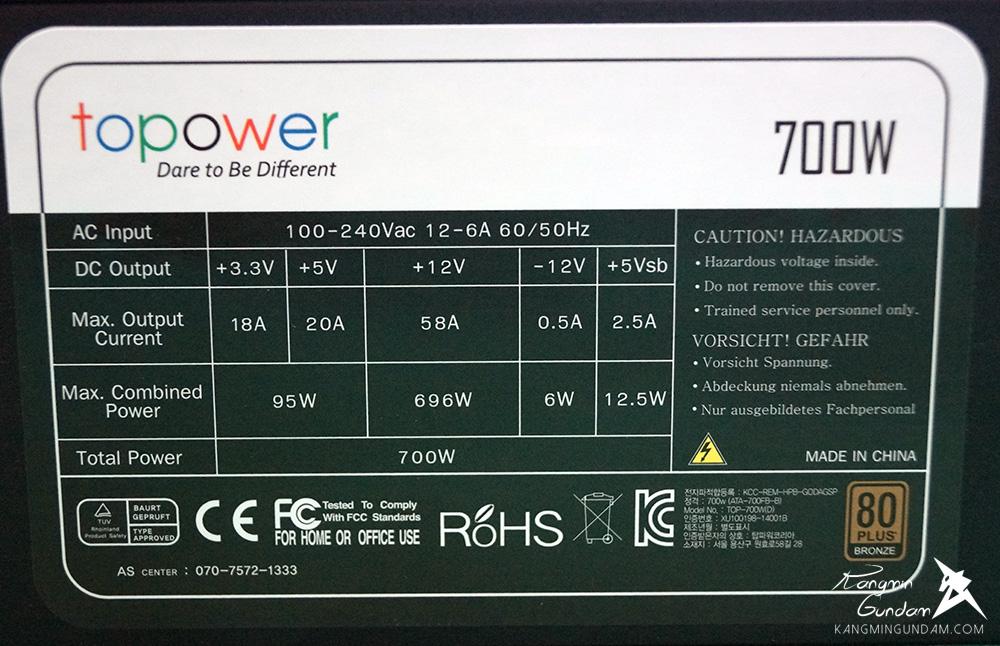 탑파워 topower TOP-700D 80PLUS BRONZE 파워서플라이 사용 후기 -42-2.jpg