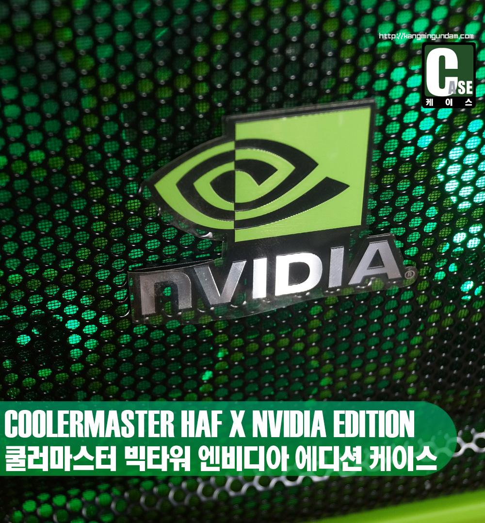 쿨러마스터 HAF X NVIDIA EDITION 빅타워 케이스 coolermaster 사용 후기 -01.jpg