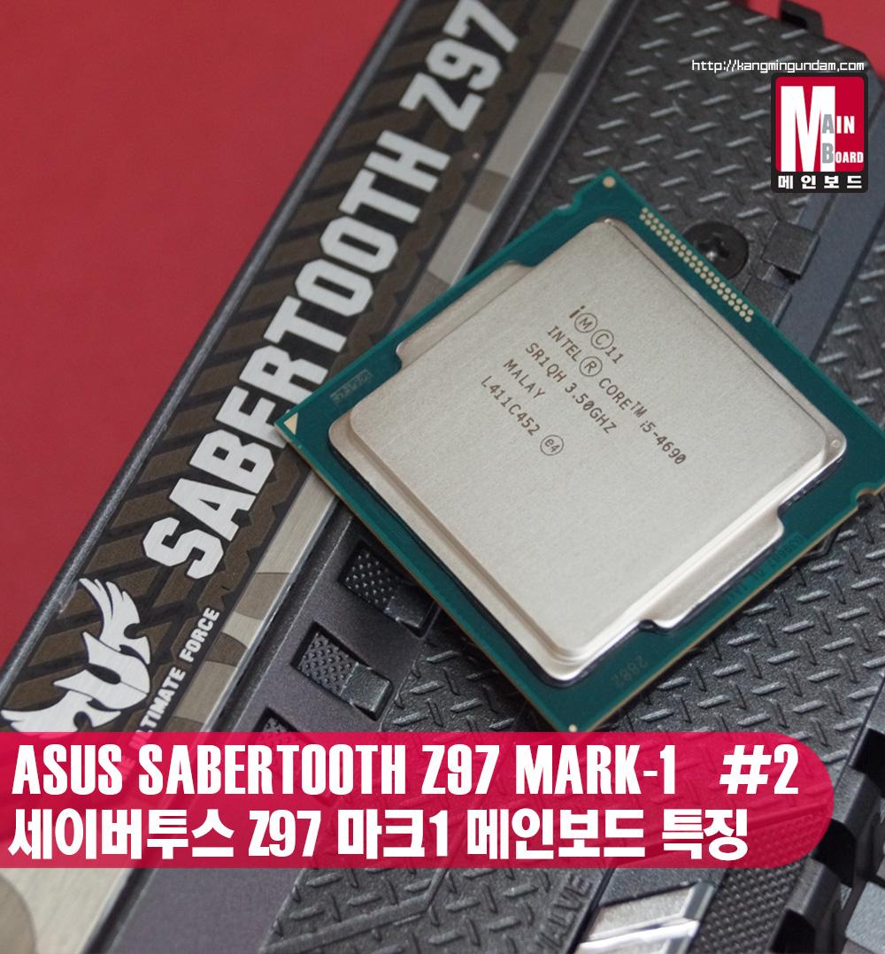 에이수스 세이버투스 마크1 메인보드 ASUS SABERTOOTH Z97 주요 특징 기능 BIOS 바이오스 화면 사용 후기 -01.jpg