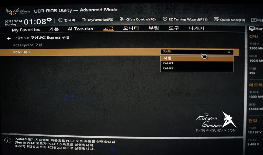 에이수스 세이버투스 마크1 메인보드 ASUS SABERTOOTH Z97 주요 특징 기능 BIOS 바이오스 화면 사용 후기 -80.jpg
