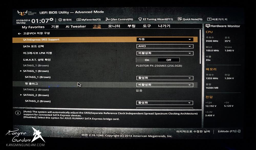 에이수스 세이버투스 마크1 메인보드 ASUS SABERTOOTH Z97 주요 특징 기능 BIOS 바이오스 화면 사용 후기 -77.jpg