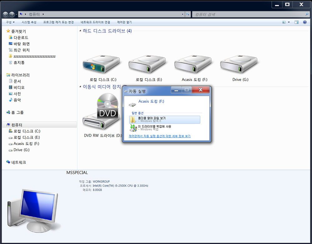 ����� ACASIS BA11USE HDD ��ŷ�����̼� ��� �ı� 43.jpg