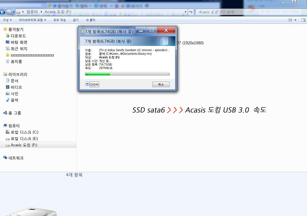 ����� ACASIS BA11USE HDD ��ŷ�����̼� ��� �ı� 50.jpg