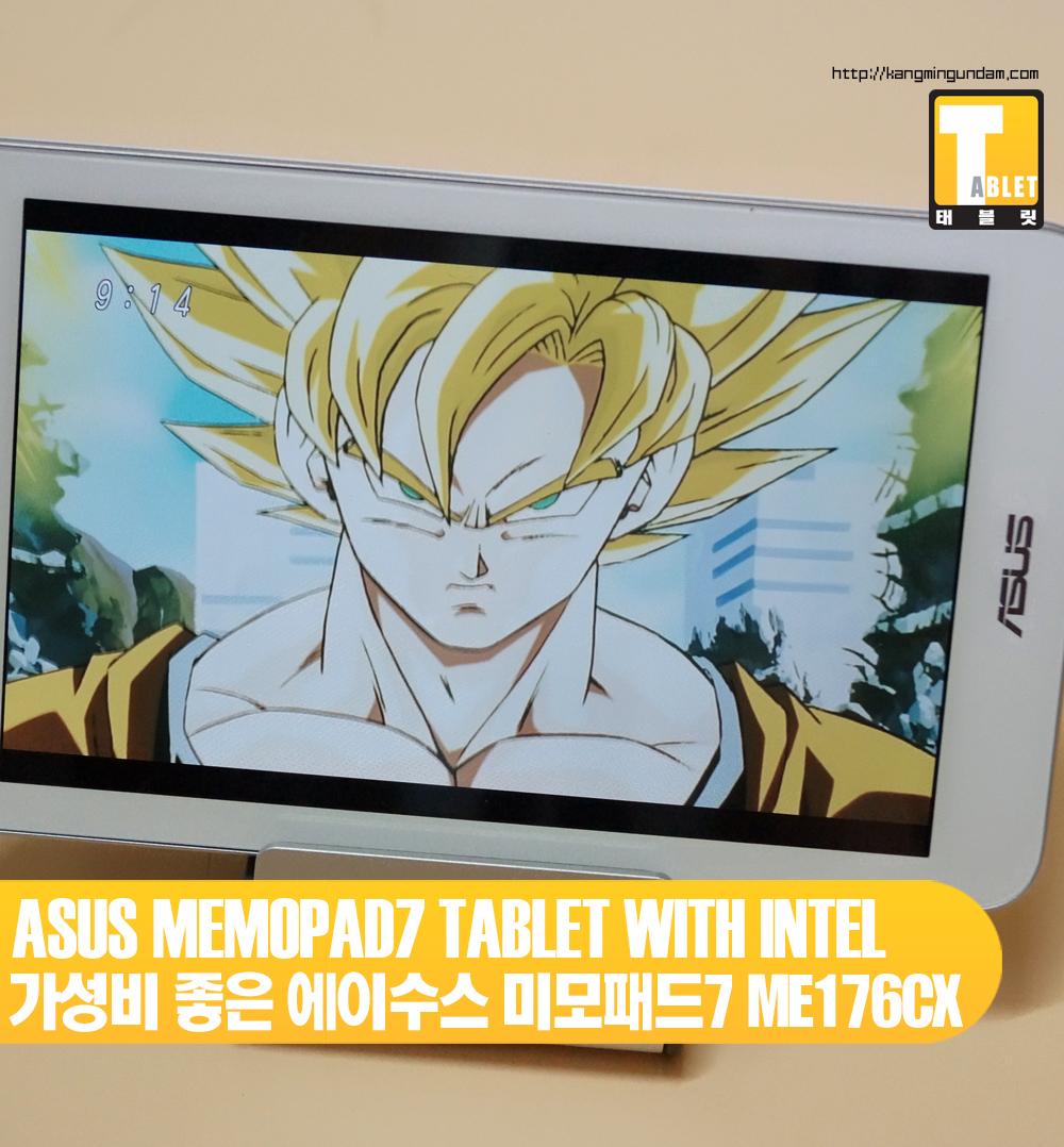 아수스 미모패드7 ME176CX 태블릿 인텔 베이트레일 프로세서 탑재 사용 후기 00.jpg