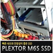 PLEXTOR_플렉스터_M6S_SSD_2.jpg